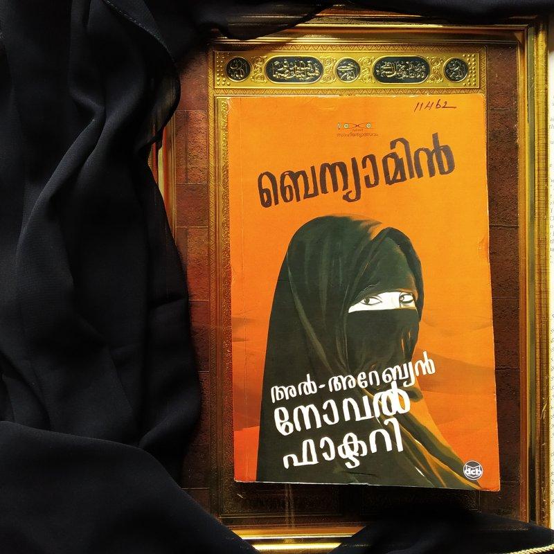 Al- Arabian Novel Factory- Book Review